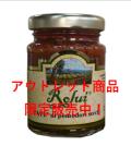【アウトレット商品】ロルイ ドライトマトのペースト 100g【イタリア】【シチリア】