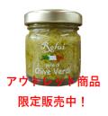 【アウトレット商品】ロルイ グリーンオリーブのペースト 45g【イタリア】【シチリア】