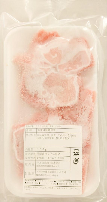 【1~2人前】冷凍目鉢鮪切落し150g