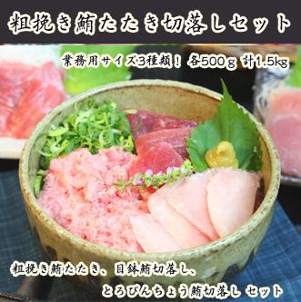 【お徳用セット】粗挽き鮪たたき鮪切落し1.5kgセット(各500g3種)