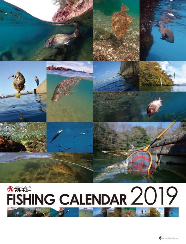 2019年度 マルキユー魚影カレンダー