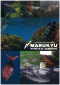 2018 マルキユー製品総合カタログ