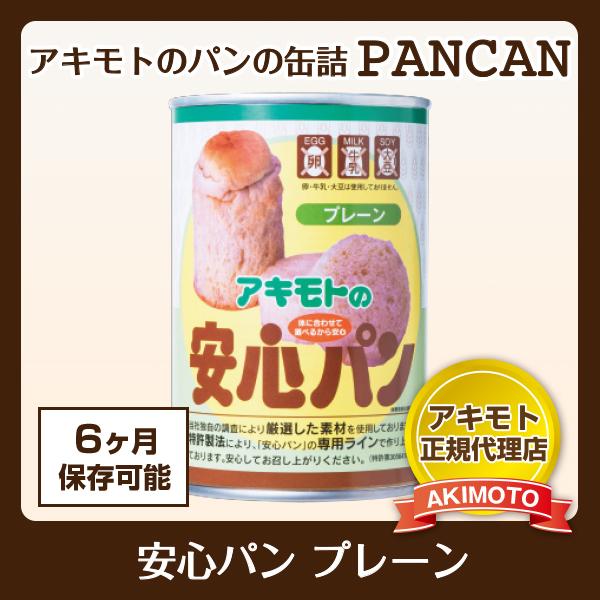 アキモトのパンの缶詰 安心パン〈プレーン〉【賞味期限:製造日より6ヶ月】