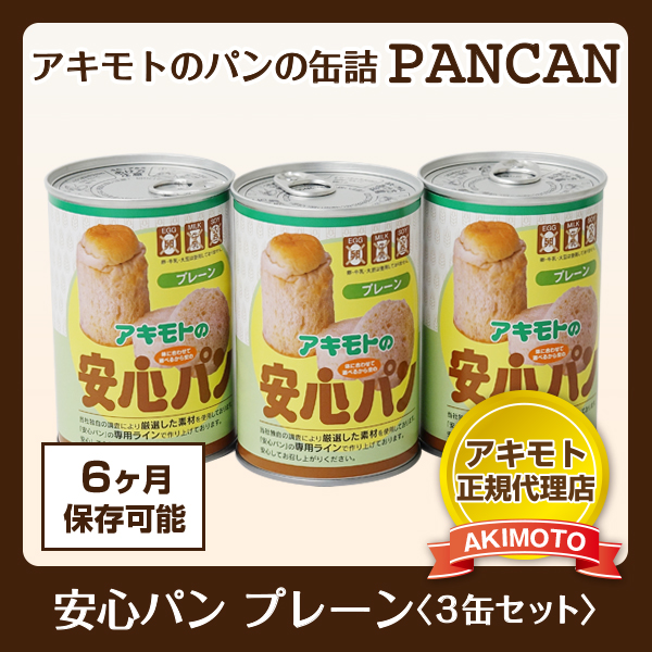 アキモトのパンの缶詰 安心パン〈プレーン〉【賞味期限:製造日より6ヶ月】3缶セット※化粧箱入り