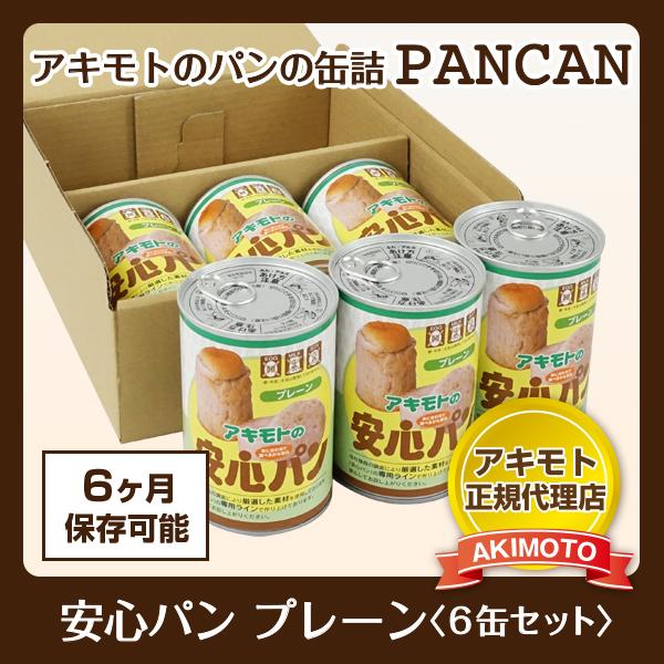 アキモトのパンの缶詰 安心パン〈プレーン〉【賞味期限:製造日より6ヶ月】6缶セット※化粧箱入り