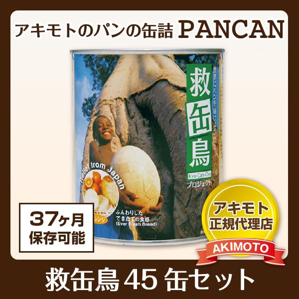 アキモトのパンの缶詰 救缶鳥45缶セット 〈オレンジ・ストロベリー・ブルーベリー味〉【賞味期限:製造日より37ヶ月】※送料1650(税込)