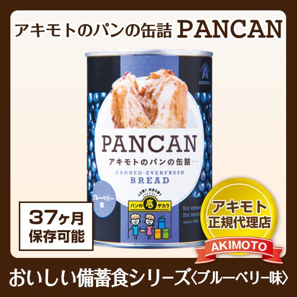 アキモトのパンの缶詰 おいしい備蓄食シリーズ〈ブルーベリー味〉【賞味期限:製造日より37ヶ月】