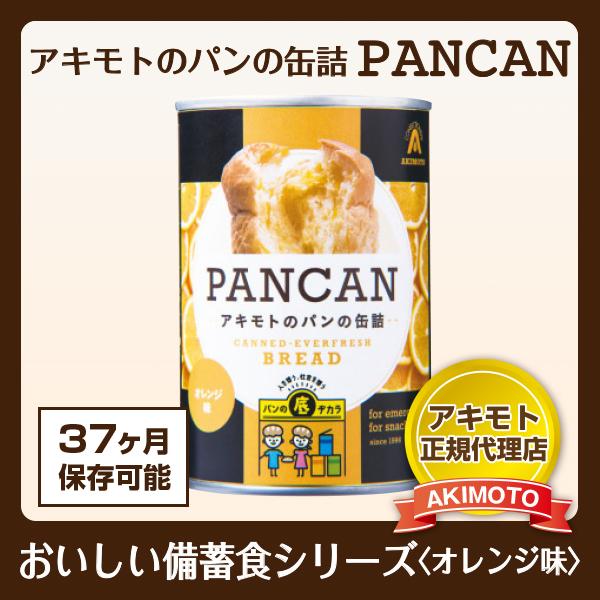 アキモトのパンの缶詰 おいしい備蓄食シリーズ〈オレンジ味〉【賞味期限:製造日より37ヶ月】