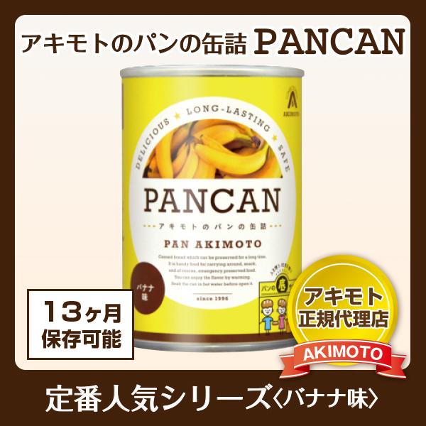 アキモトのパンの缶詰 定番人気シリーズ〈バナナ味〉【賞味期限:製造日より13ヶ月】2021年2月24日までの販売です!