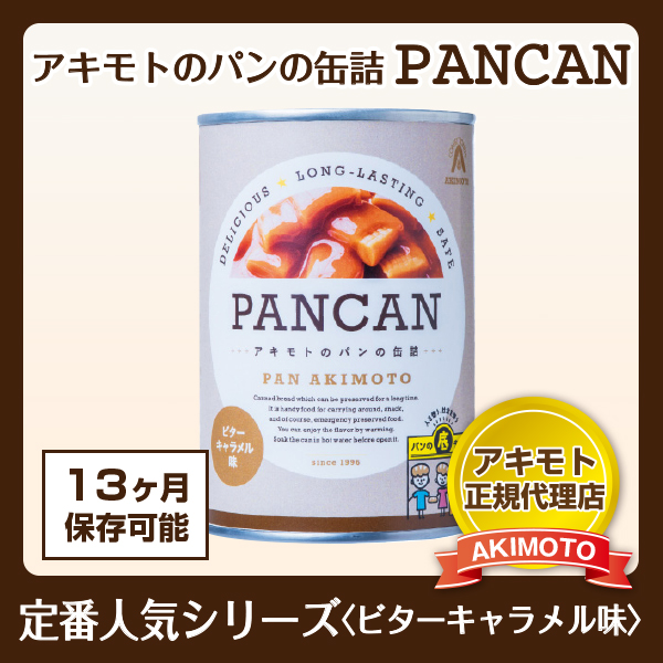 アキモトのパンの缶詰 定番人気シリーズ〈ビターキャラメル味〉【賞味期限:製造日より13ヶ月】