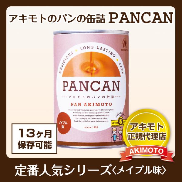 アキモトのパンの缶詰 定番人気シリーズ〈メイプル味〉【賞味期限:製造日より13ヶ月】
