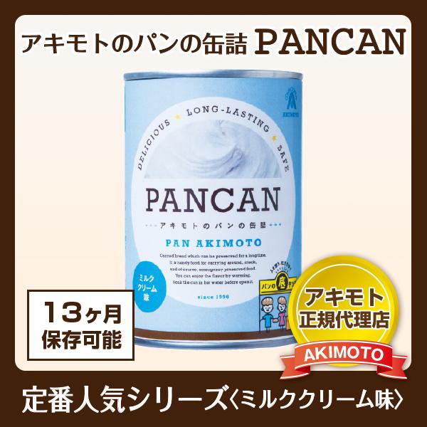 アキモトのパンの缶詰 定番人気シリーズ〈ミルククリーム味〉【賞味期限:製造日より13ヶ月】