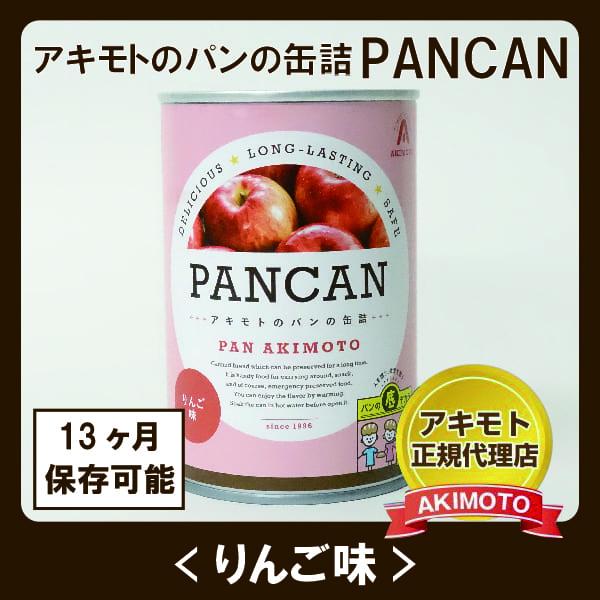 アキモトのパンの缶詰 PANCAN〈りんご味〉【賞味期限:製造日より13ヶ月】