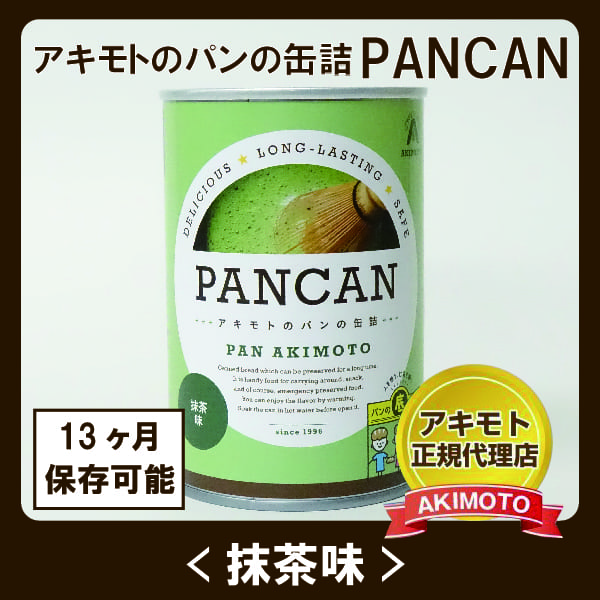 アキモトのパンの缶詰 PANCAN〈抹茶味〉【賞味期限:製造日より13ヶ月】