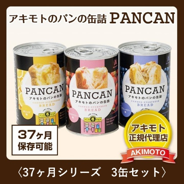 アキモトのパンの缶詰 PANCAN 〈オレンジ・ストロベリー・ブルーベリー味〉各味×1缶の3缶セット【賞味期限:製造日より37ヶ月】※化粧箱入り