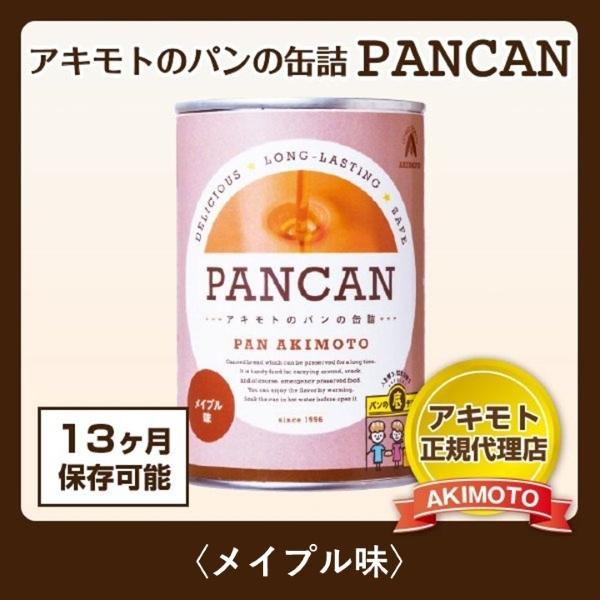 アキモトのパンの缶詰 PANCAN 〈メイプル味〉【賞味期限:製造日より13ヶ月】