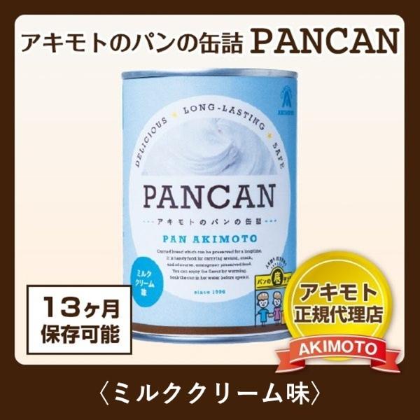 アキモトのパンの缶詰 PANCAN 〈ミルククリーム味〉【賞味期限:製造日より13ヶ月】
