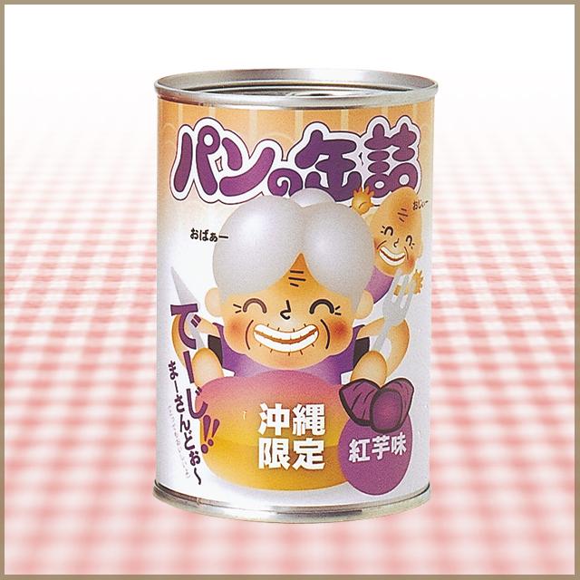 沖縄商品画像_紅芋