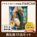 アキモトのパンの缶詰 救缶鳥15缶セット 〈オレンジ・ストロベリー・ブルーベリー味〉【賞味期限:製造日より37ヶ月】※送料1100円(税込)
