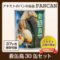 アキモトのパンの缶詰 救缶鳥30缶セット 〈オレンジ・ストロベリー・ブルーベリー味〉【賞味期限:製造日より37ヶ月】※送料1320(税込)
