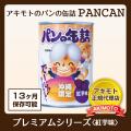 アキモトのパンの缶詰 プレミアムシリーズ <紅芋味> 【賞味期限:製造日より13カ月】