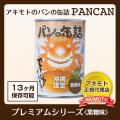 アキモトのパンの缶詰 プレミアムシリーズ <黒糖味> 【賞味期限:製造日より13カ月】