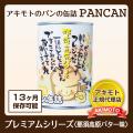 アキモトのパンの缶詰 プレミアムシリーズ <那須高原バター味> 【賞味期限:製造日より13カ月】
