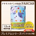 アキモトのパンの缶詰 プレミアムシリーズ <バニラミルク味> 【賞味期限:製造日より13カ月】