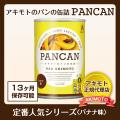 アキモトのパンの缶詰 定番人気シリーズ〈バナナ味〉【賞味期限:製造日より13ヶ月】