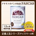 アキモトのパンの缶詰 定番人気シリーズ〈チョコクリーム味〉【賞味期限:製造日より13ヶ月】