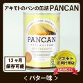 アキモトのパンの缶詰 PANCAN〈バター味〉【賞味期限:製造日より13ヶ月】