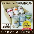アキモトのパンの缶詰 賞味期限13ヶ月シリーズ6味×1缶の6缶セット【製造日より13ヶ月】※化粧箱入り
