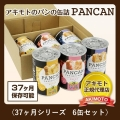 アキモトのパンの缶詰 PANCAN 〈オレンジ・ストロベリー・ブルーベリー味〉各味×2缶の6缶セット【賞味期限:製造日より37ヶ月】※化粧箱入り