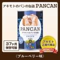 アキモトのパンの缶詰 PANCAN 〈ブルーベリー味〉【賞味期限:製造日より37ヶ月】