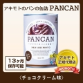 アキモトのパンの缶詰 PANCAN 〈チョコクリーム味〉【賞味期限:製造日より13ヶ月】
