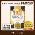 アキモトのパンの缶詰 PANCAN 〈オレンジ味〉【賞味期限:製造日より37ヶ月】