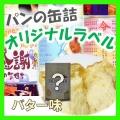 アキモトのパンの缶詰 オリジナルラベル専用 バター味【賞味期限:製造日より13ヶ月】24缶入1箱