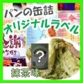 アキモトのパンの缶詰 オリジナルラベル専用 抹茶味【賞味期限:製造日より13ヶ月】24缶入1箱