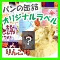 アキモトのパンの缶詰 オリジナルラベル専用 りんご味【賞味期限:製造日より13ヶ月】24缶入1箱
