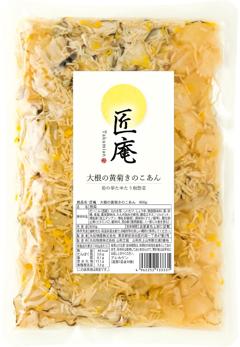 大根の黄菊あん_メイン