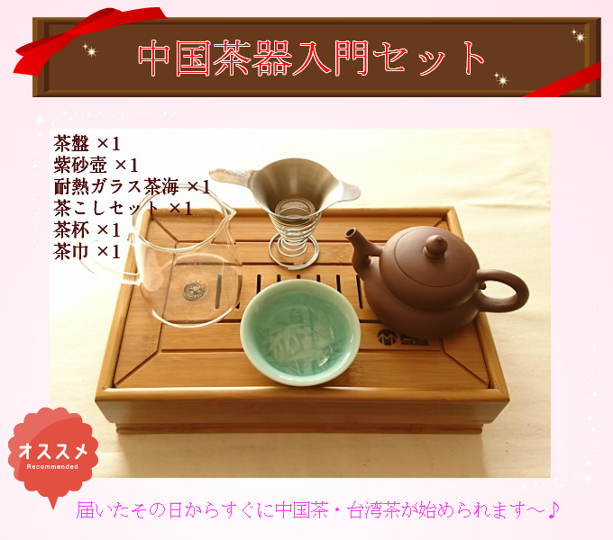 中国茶器入門セット 届いた日からご自宅で本格中国茶が始められます♪