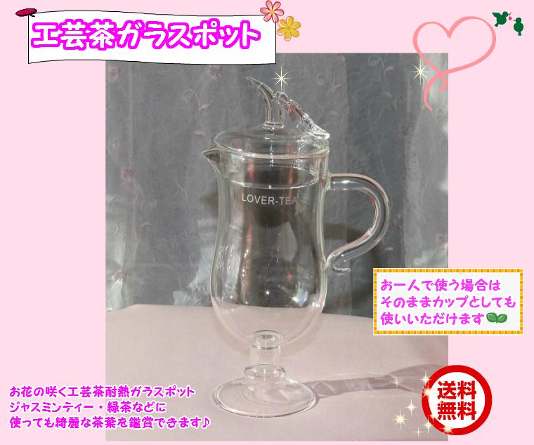 【送料無料】中国茶器 【工芸茶 耐熱ガラスポット 蓋付き】350ml