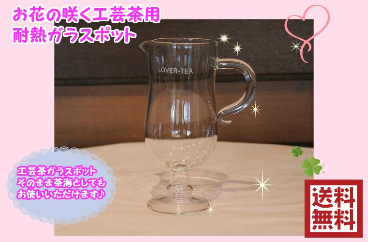 【送料無料】中国茶器 【工芸茶 耐熱 ガラスポット 】350ml