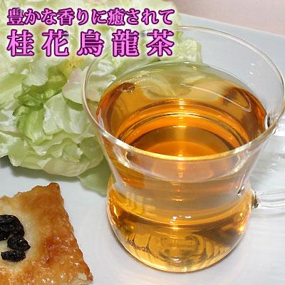 台湾茶 【桂花烏龍茶 250g】