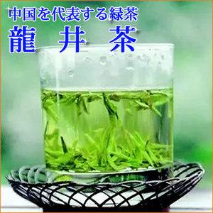 中国茶 【西湖龍井茶(緑茶) 25g】 お試しサイズ 茶葉