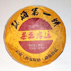 【敬老の日 ギフト】【2005年産 勐海(もんはい)プーアル茶 特制茶王宮廷 餅茶】 (熟茶) 1枚 357g
