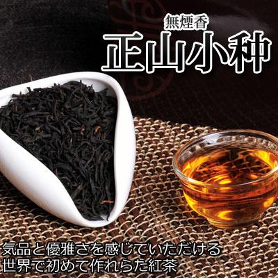『(無煙香)正山小種・ラプサンスーチョン』30g 高級紅茶