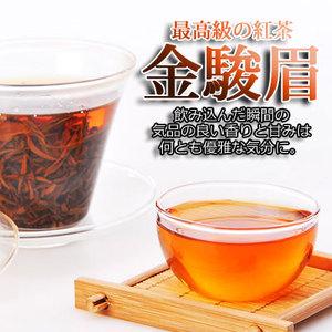 中国茶『金駿眉 ジンジュンメイ きんしゅんび』30g 茶葉 高級紅茶