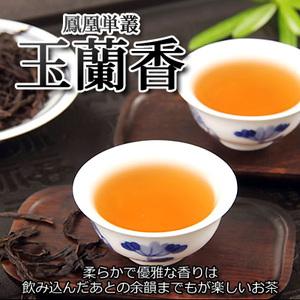 中国茶『鳳凰単叢 玉蘭香 25g』ほうおうたんそう ユーランシャン