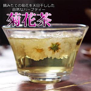 【菊花茶 30g】きっか茶 カモミールティー ハーブティー